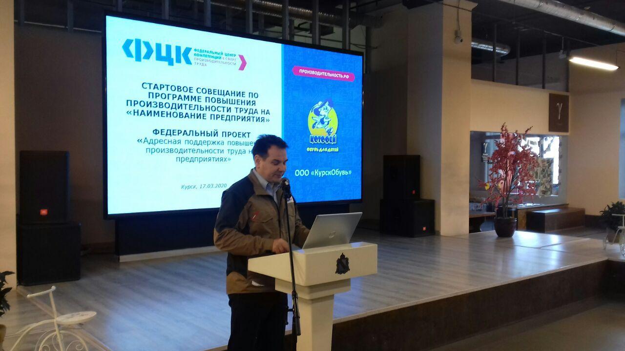 На предприятии «КурскОбувь» состоялось стартовое совещание по вопросам реализации национального проекта «Производительность труда и поддержка занятости»